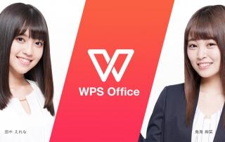 『WPS Office』イメージモデル「アイドルグループ「LiT(リット)」のメンバー 田中えれなさん(左)・鳥海絢菜さん (右)