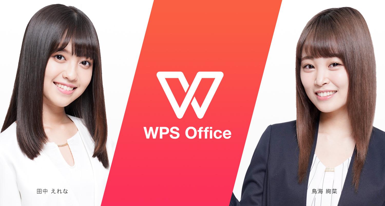 キングソフト「WPS Office」イメージモデルに 田中えれなさん、鳥海絢菜さんが就任  ~「BCNランキング」オフィ