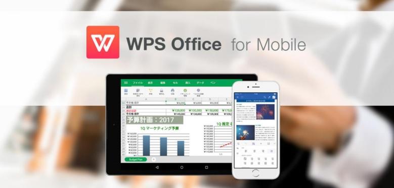 """キングソフト、""""働き方改革""""を全面サポート モバイルワークを加速させる新プラン「WPS Office for Mobil"""