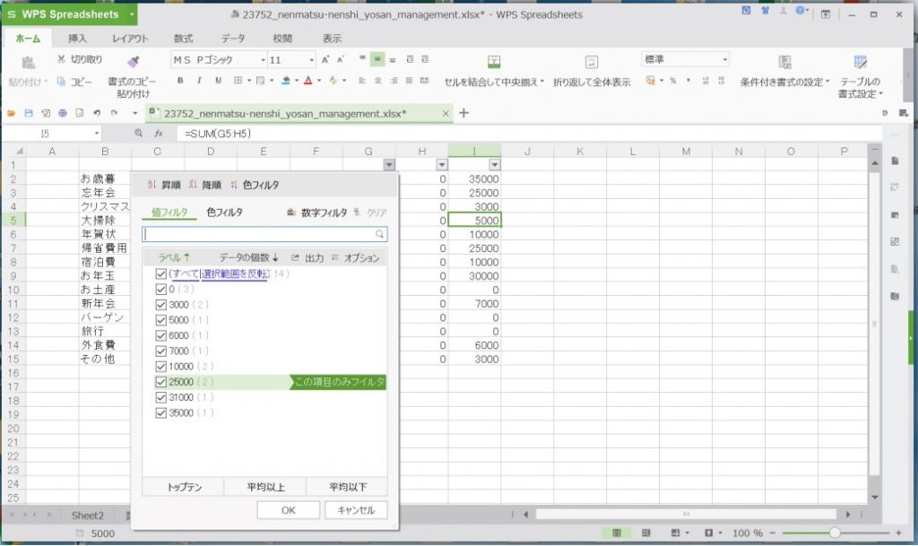 自動フィルタデータ個数表示機能