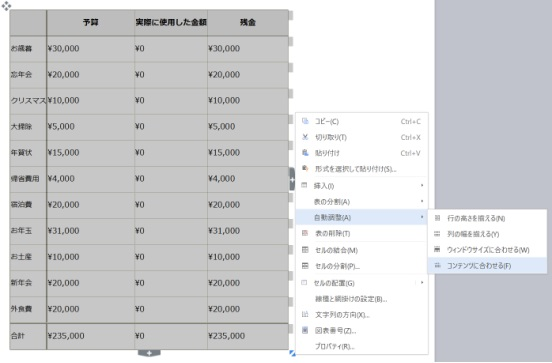 表の項目サイズ自動調整(1)
