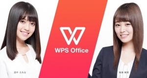『WPS Office』イメージモデル、アイドルグループ「LiT(リット)」のメンバー 田中えれなさん(左)・鳥海絢菜さん(右)
