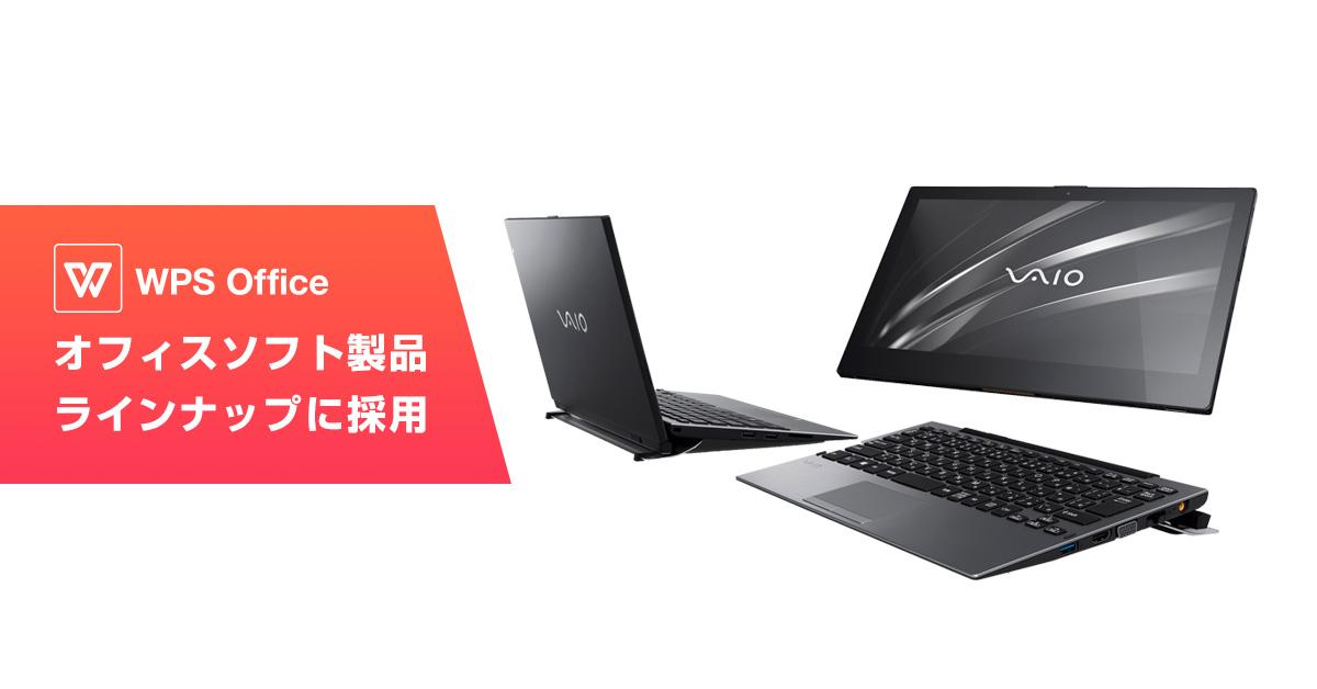 特別仕様の総合オフィスソフト『WPS Office VAIO Edition』が VAIOの2 in 1 PC新モデル