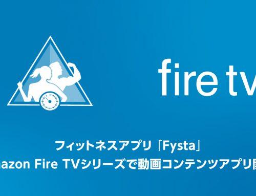 フィットネスアプリ「Fysta」、「Amazon Fire TV」での動画コンテンツの提供を開始。自宅テレビでエクササイズ動画コンテンツを表示可能に