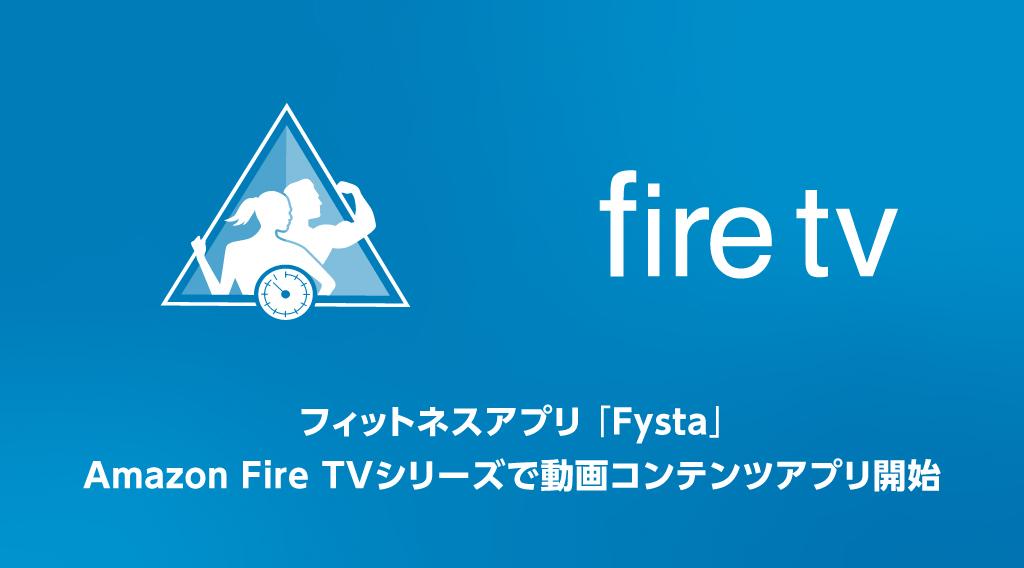 181217fireTV1