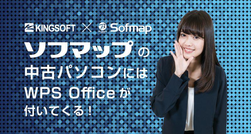 キングソフト×ソフマップ合同記者発表会を実施!「WPS Office」を標準搭載スタート