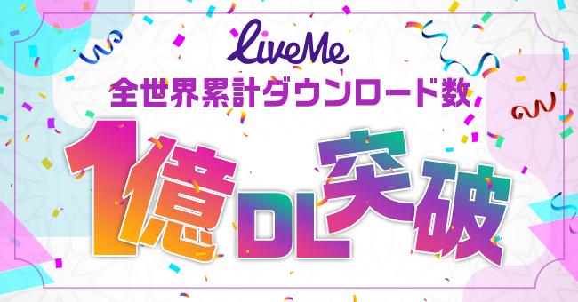 世界で1億ダウンロードを突破!ライブ動画配信アプリ「LiveMe」インターフェースを刷新し、世界のユーザーとゲーム対戦で