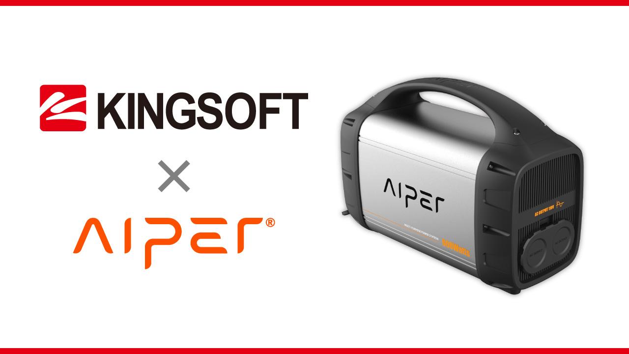 キングソフト、株式会社アイパー・ジャパンと多彩なシーンで利用可能な 大容量ポータブル電源の共同製品発表会を開催
