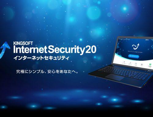 キングソフト、KINGSOFT Internet Securityの最新版「KINGSOFT Internet Security 20」をリリース