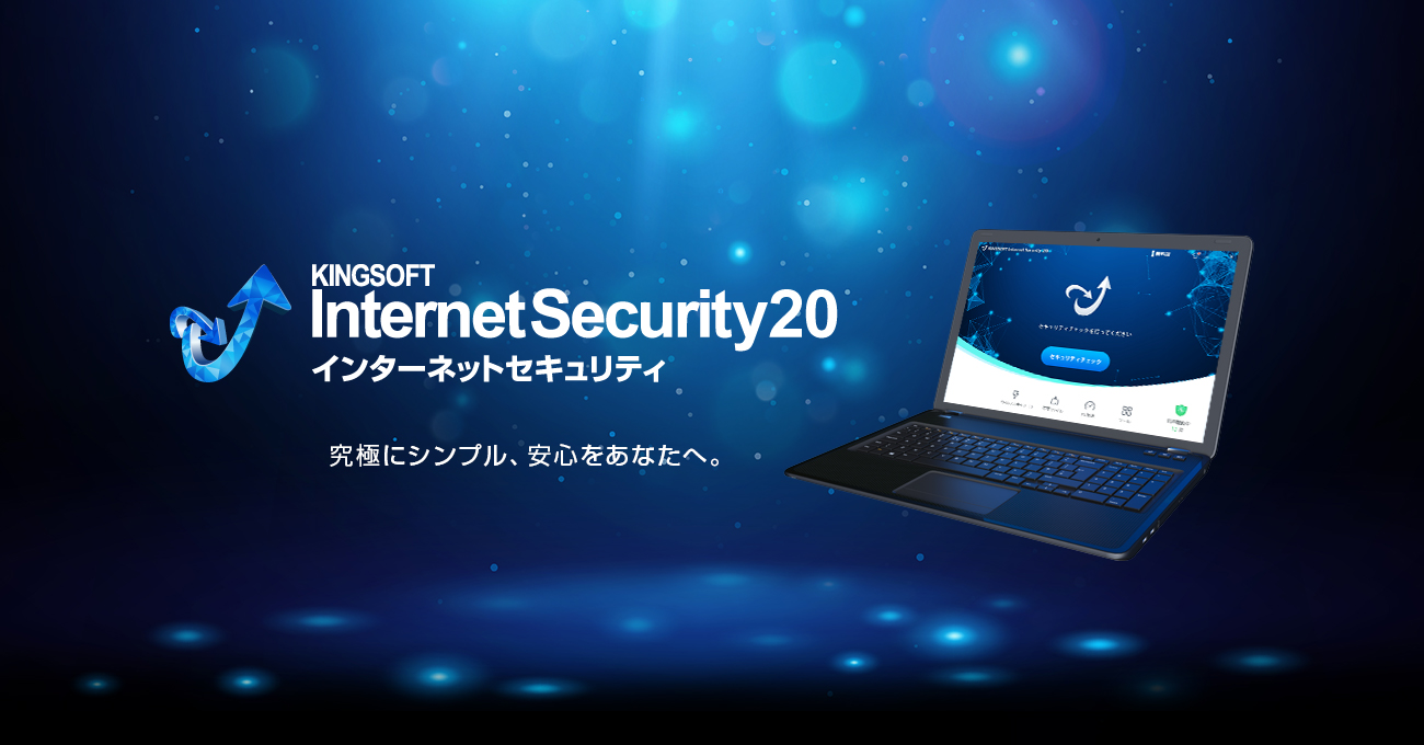 キングソフト、KINGSOFT Internet Securityの最新版「KINGSOFT Internet Secu