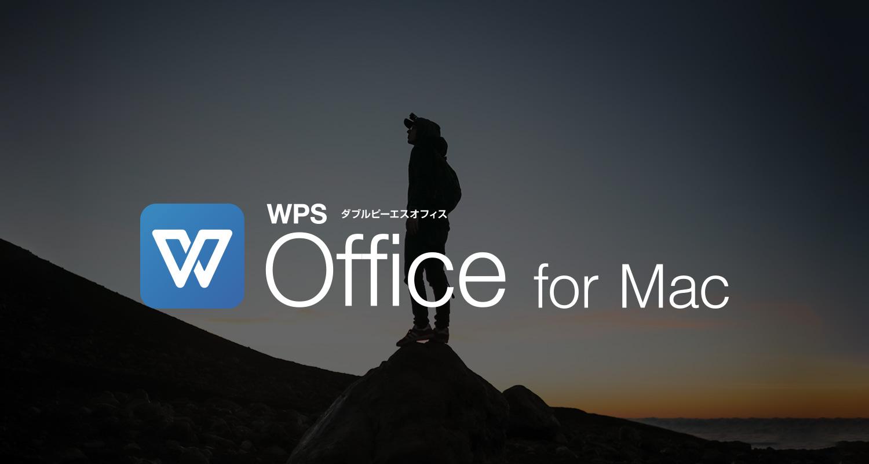 キングソフト、総合オフィスソフト「WPS Office」の 待望のMac版「WPS Office for Mac」を正式