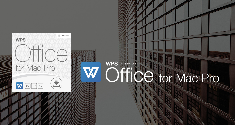 キングソフト、macOS向け総合オフィスソフト「WPS Office for Mac」の 法人ライセンスを販売開始