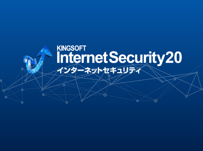 KINGSOFT InternetSecurity20