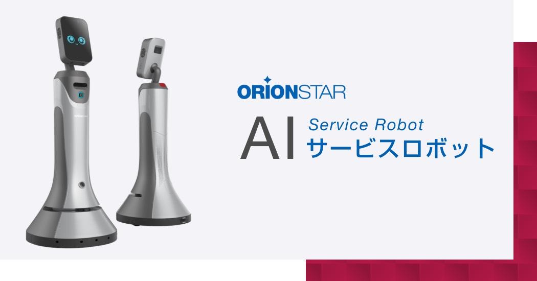 AIサービスロボット