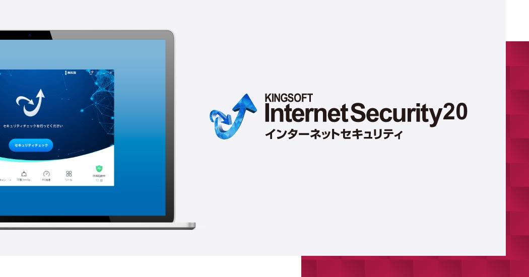 KINGSOFT InternetSecurity20