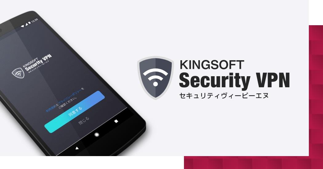 KINGSOFT Security VPN