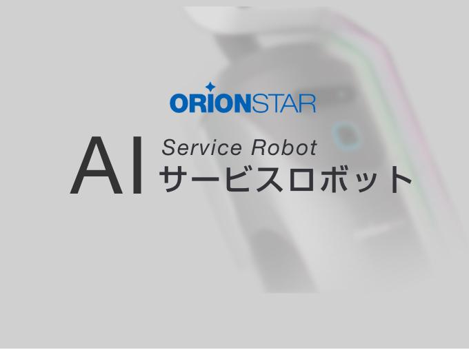 AI サービスロボット