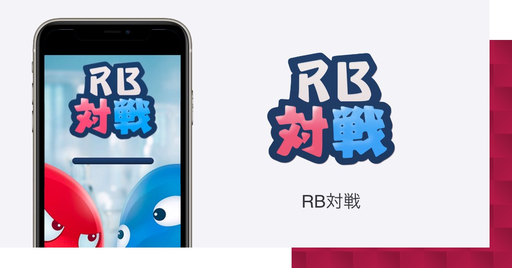 RB対戦