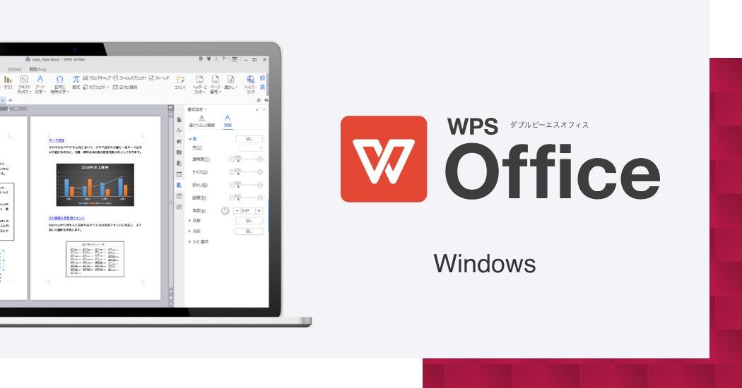 WPS Office Windows