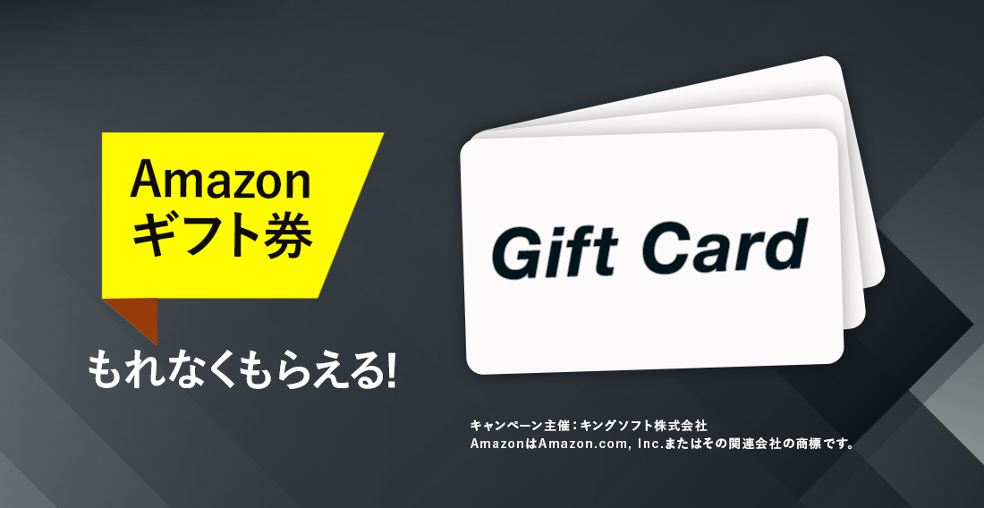 Amazonギフト券500円分が、先着100名様にもれなく当たります。