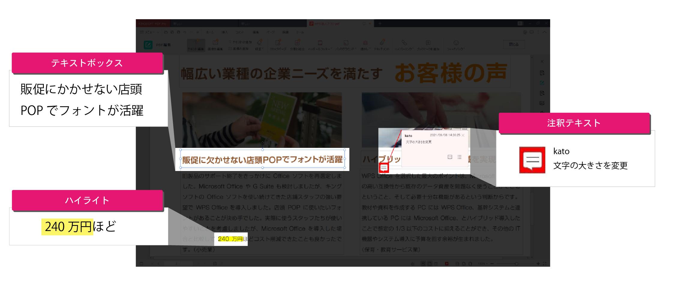 KINGSOFT_PDF_Pro