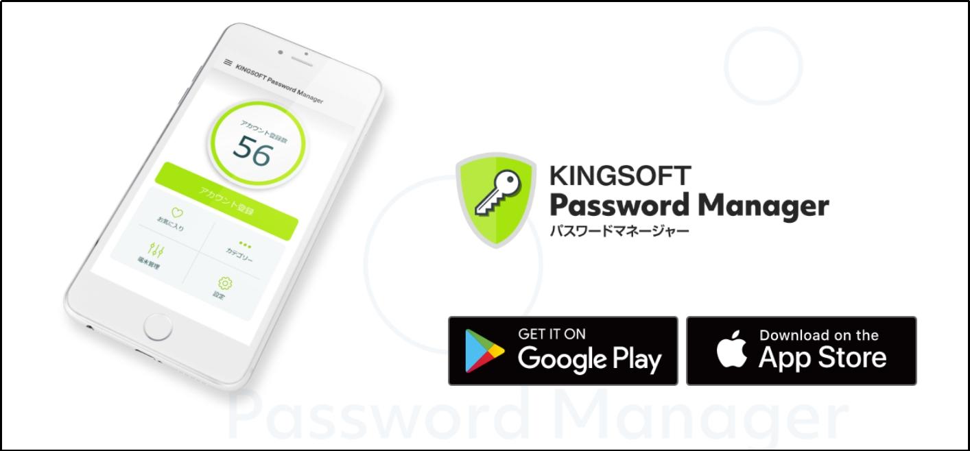 キングソフト、パスワード一括管理アプリの『KINGSOFT Password Manager』を App Store、G