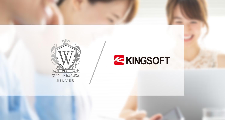キングソフト、日本次世代企業普及機構による「ホワイト企業認定」を取得