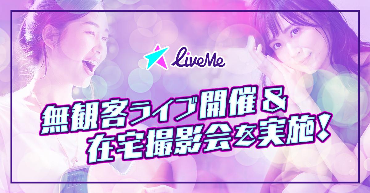 ライブ動画配信アプリ「LiveMe」新型コロナウイルス(COVID-19)による 外出自粛の動きをうけ、無観客ライブや在
