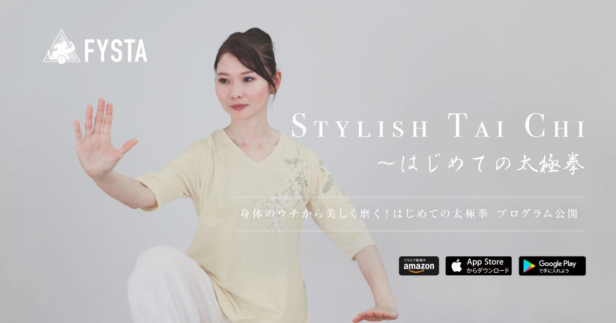総合フィットネスアプリ「FYSTA」最新プログラム「太極拳」を公開 ~日本太極拳友会 市来崎直子さん、監修・出演~