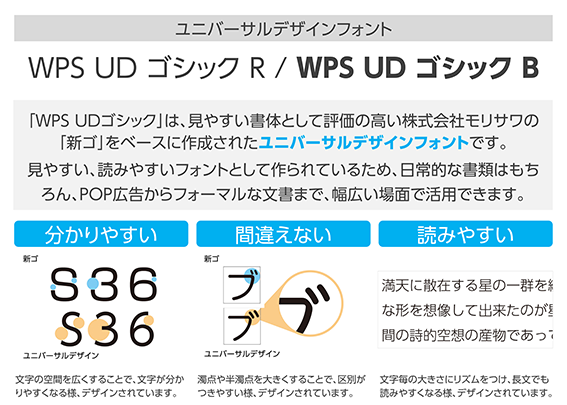 WPS_UD_Gothic