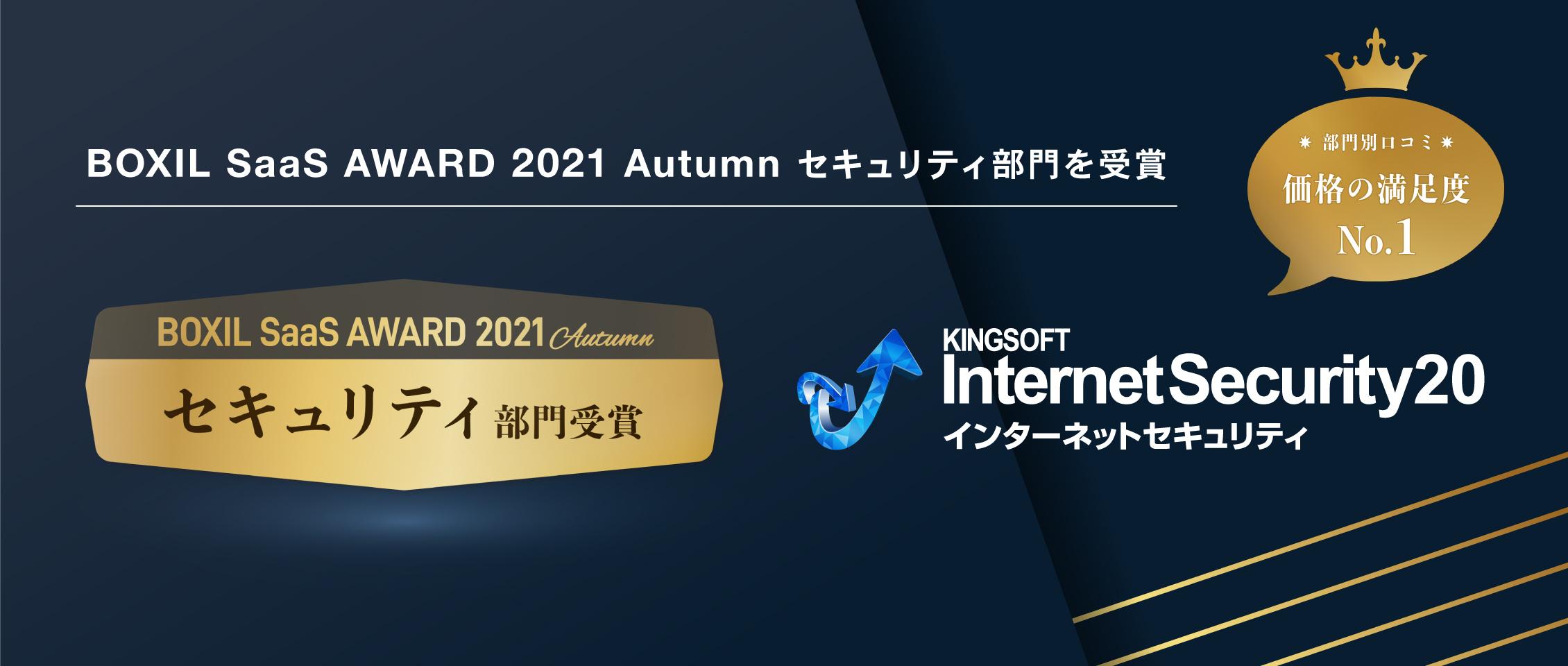 キングソフト、「BOXIL SaaS AWARD 2021 Autumn」にて「セキュリティ部門」を受賞
