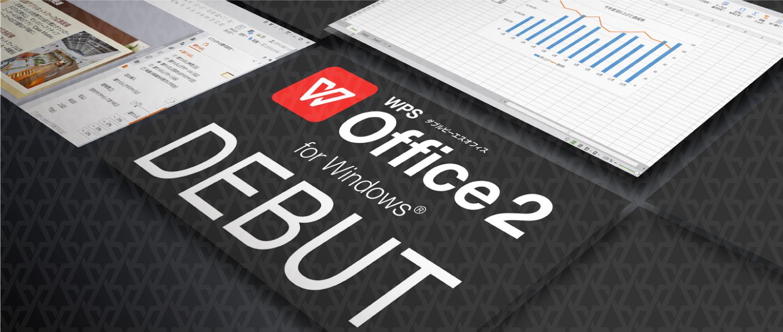 キングソフト、総合オフィスソフト「WPS Office」の メジャーアップデート版「WPS Office 2」をリリース