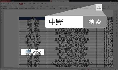 KINGSOFT PDF Pro-ファイル内文字検索