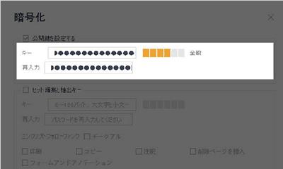 PDFの読取パスワード機能