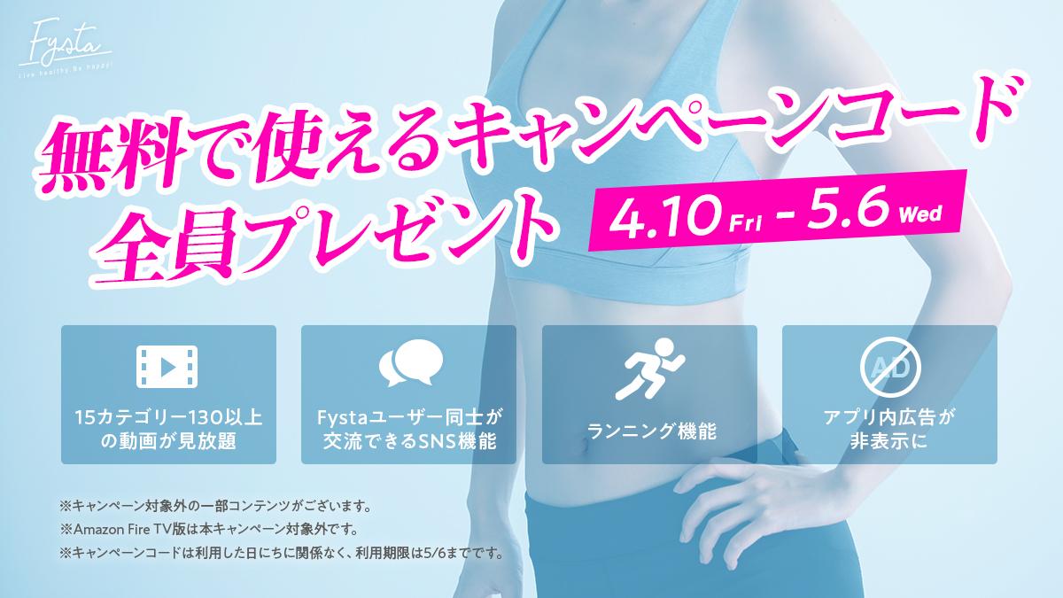 フィットネス動画アプリ「Fysta」、コロナによる緊急事態宣言をうけて 5月6日(水)までの期間限定で有料動画の無料開放