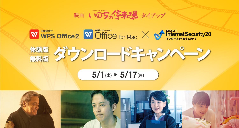 映画「いのちの停車場」×KINGSOFT WPS Office/Kingsoft Internet Security 体験版・無料版ダウンロードキャンペーン