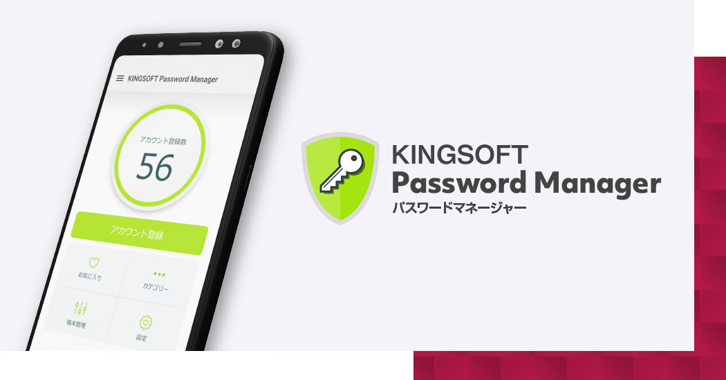 KINGSOFT Password Manager