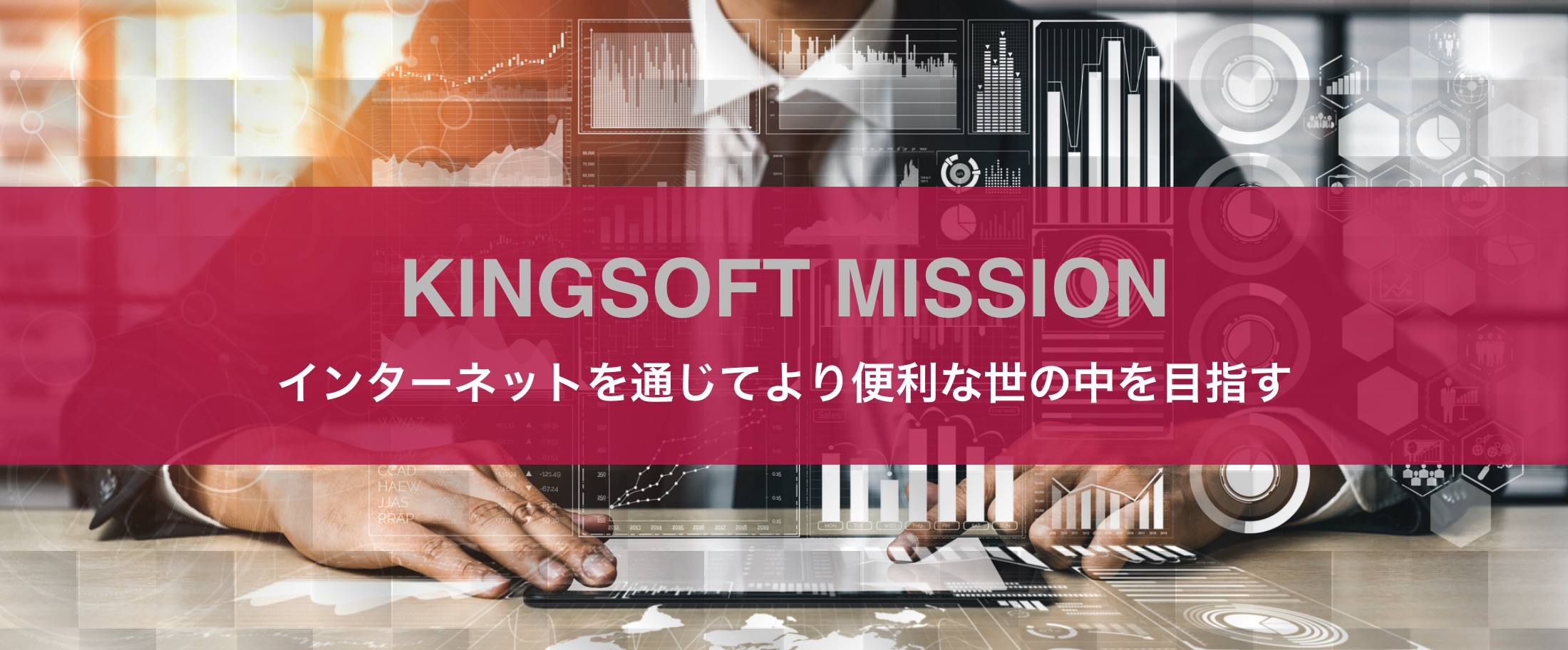 KINGSOFT MISSION