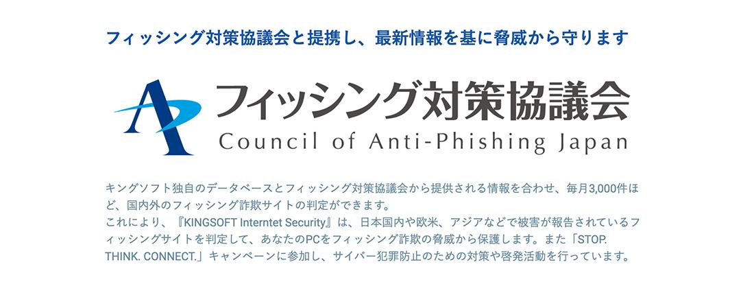 KINGSOFT Internet セキュリティはフィッシング対策協議会と連携しています。