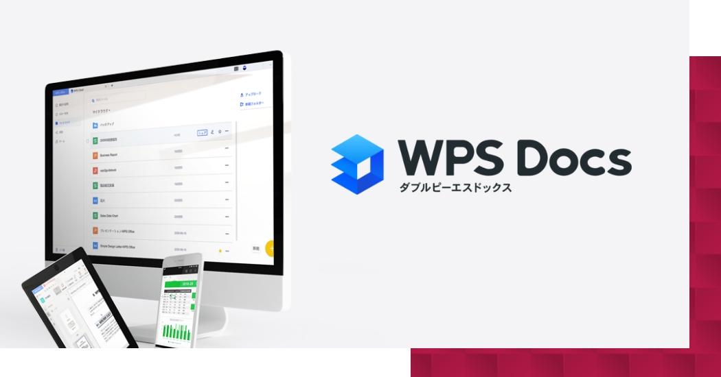 WPS Docs