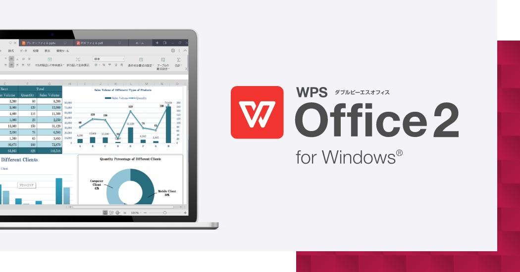 WPS Office 2 Windows