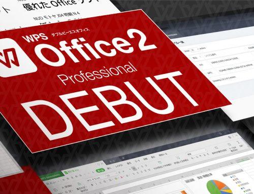 キングソフト、法人向け総合オフィスソフト「WPS Office Professional」の メジャーアップデート版「WPS Office 2 Professional」をリリース