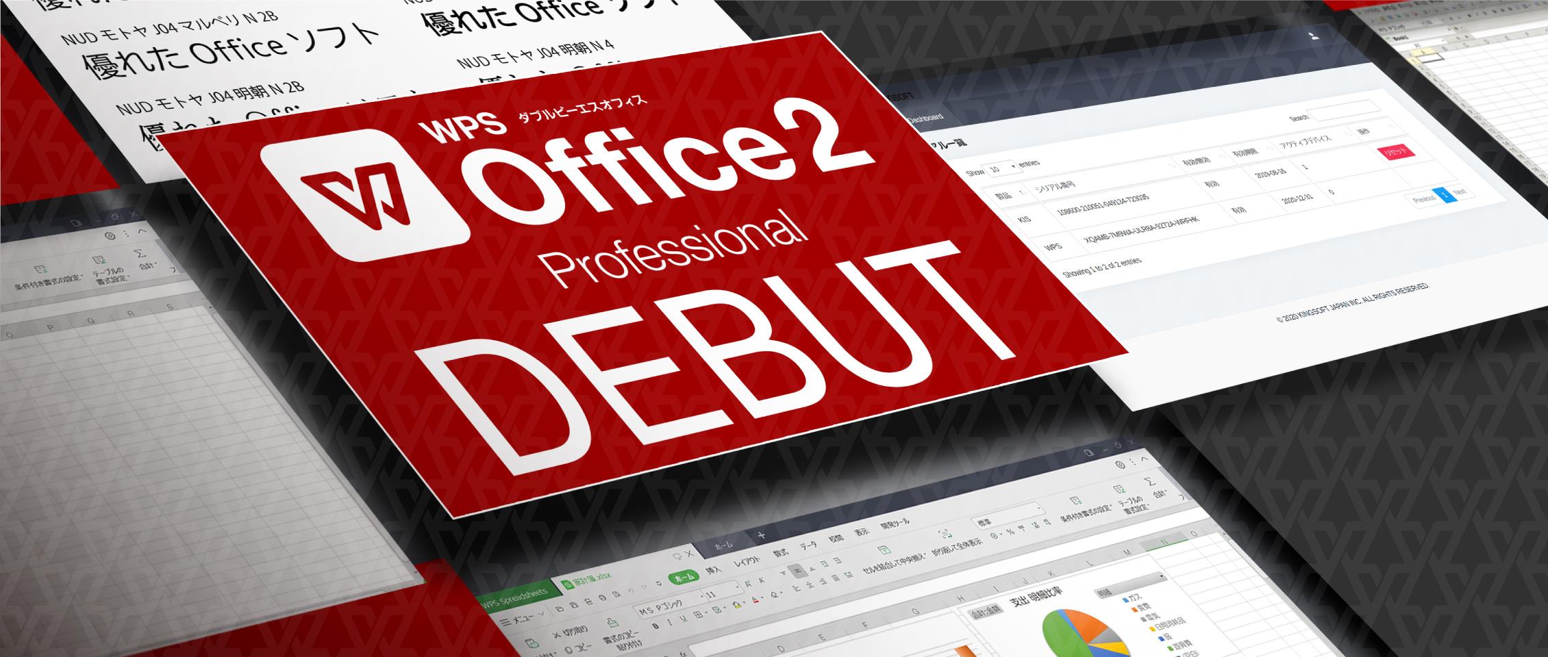 キングソフト、法人向け総合オフィスソフト「WPS Office Professional」の メジャーアップデート版「W
