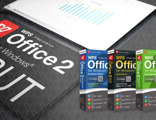 キングソフト、9月4日より総合オフィスソフト「WPS Office」の メジャーアップデート版「WPS Office 2」を 全国主要家電量販店およびECサイトで販売開始
