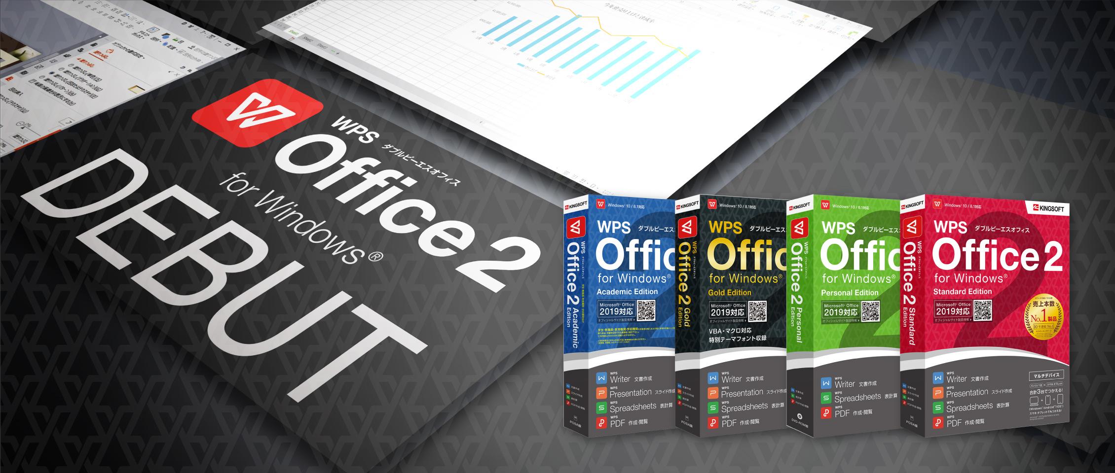 キングソフト、9月4日より総合オフィスソフト「WPS Office」の メジャーアップデート版「WPS Office 2