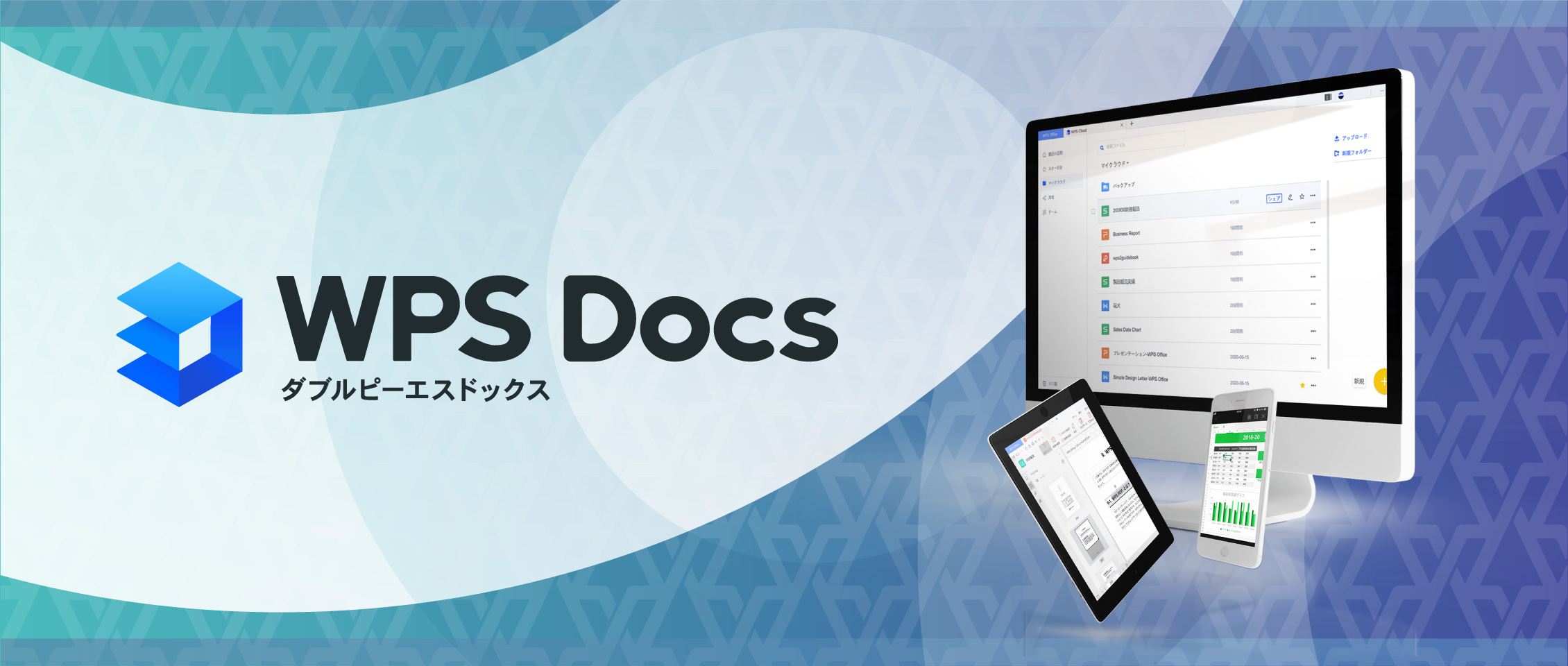 キングソフトの新クラウドサービス「WPS Docs」を 9月30日(木)より提供開始 ~総合オフィスソフト「WPS Of